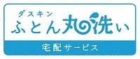 布団クリーニング宅配サービス鶴見区|ダスキン東寺尾支店